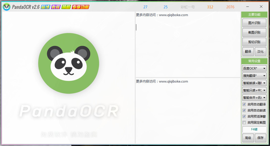 PandaOCR v2.69(图文识别工具)和谐版
