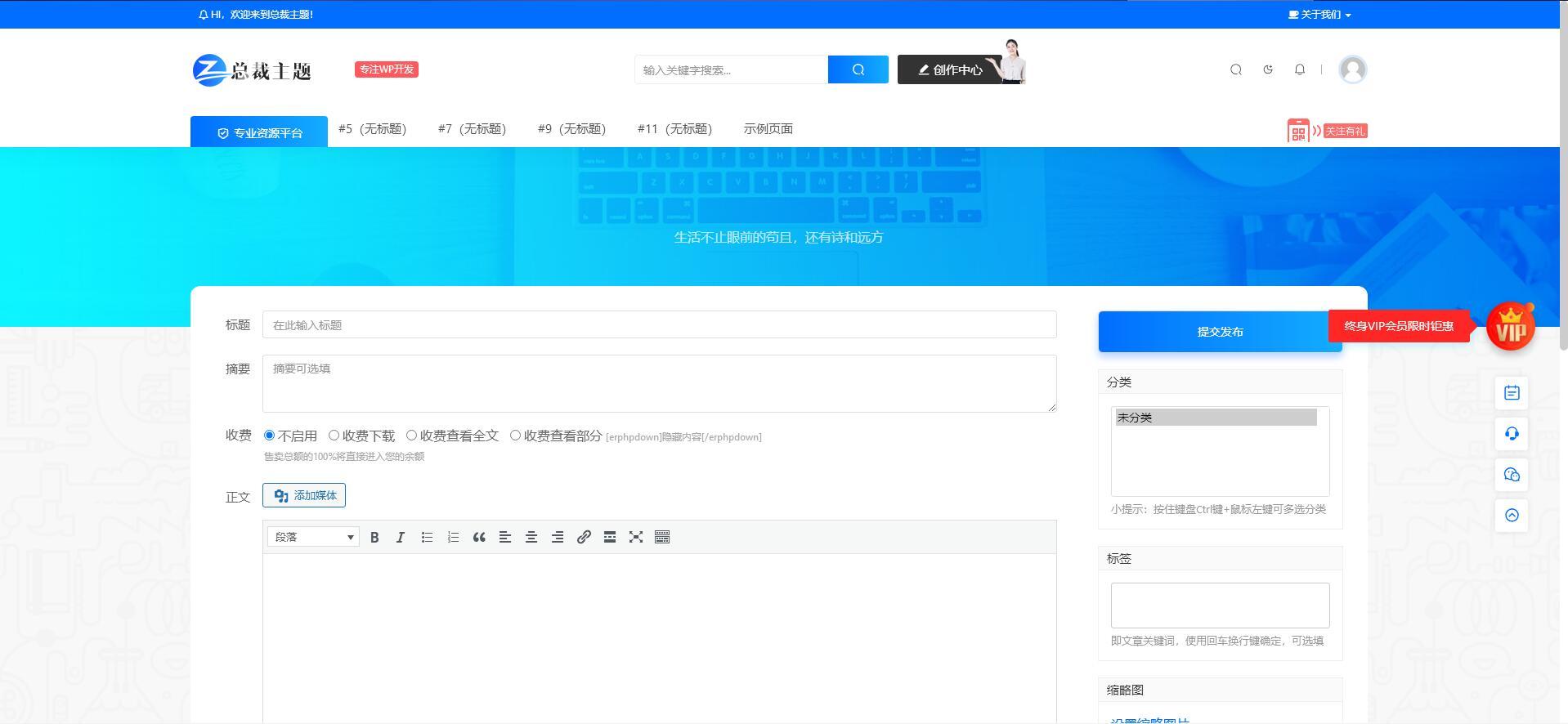 总裁最新主题3.8.1免授权破解版