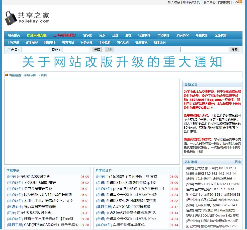 共享之家-原破解帝国 最专业的破解版软件共享下载站  第2张