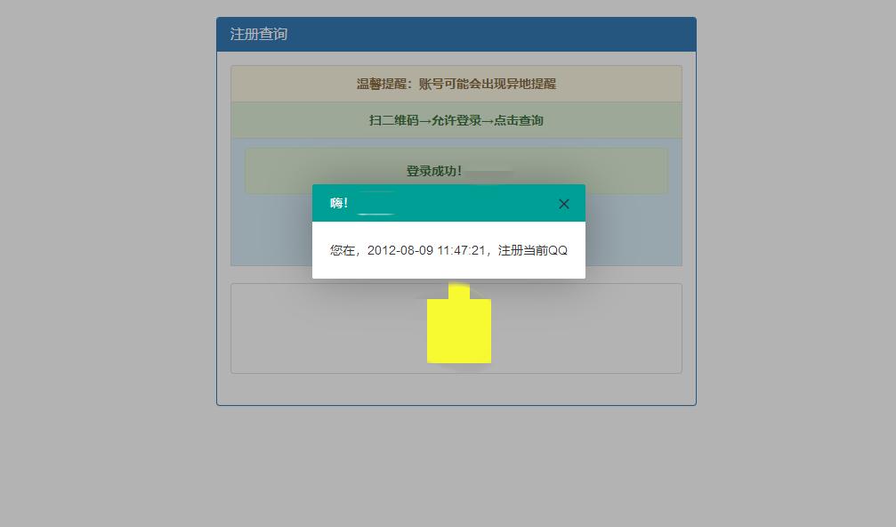 QQ注册时间在线查询源码