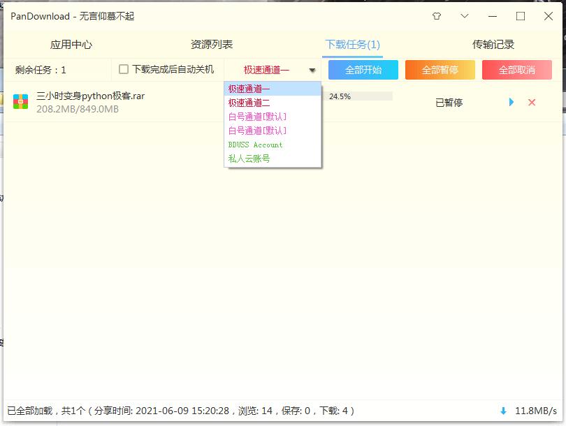PanDown盘加速2.6破解版 百度云免登陆高速下载工具