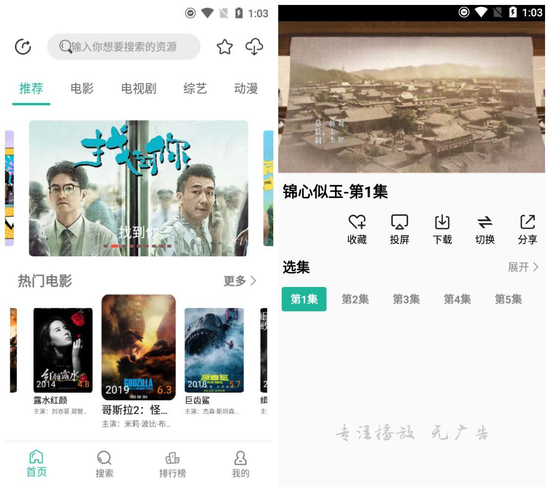 鳄鱼影视v1.0.3纯净版,无广告追剧影视APP
