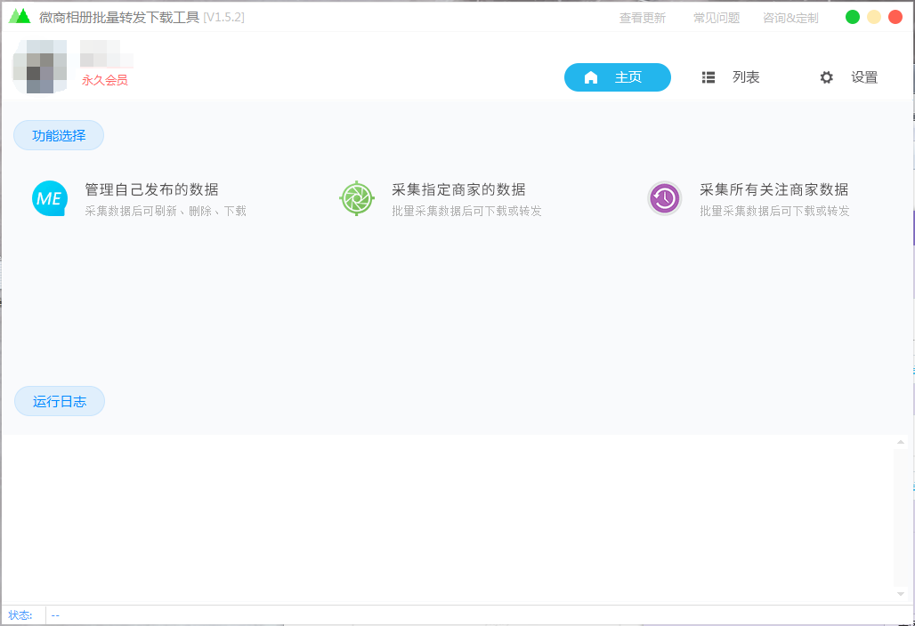 微商相册批量转发下载工具V1.5.2破解版