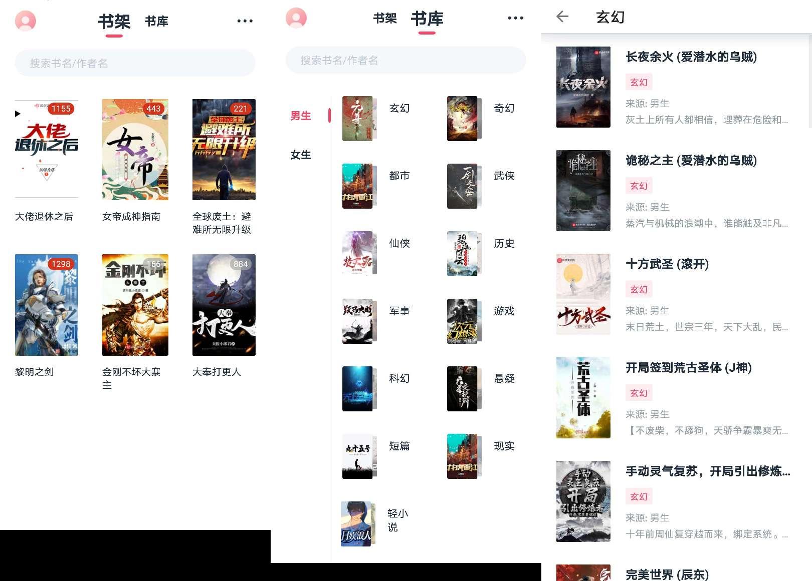 荔枝小说,免费看小说软件