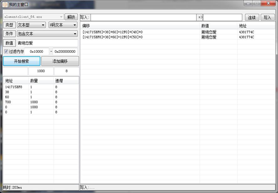内存遍历工具 支持x64 x32