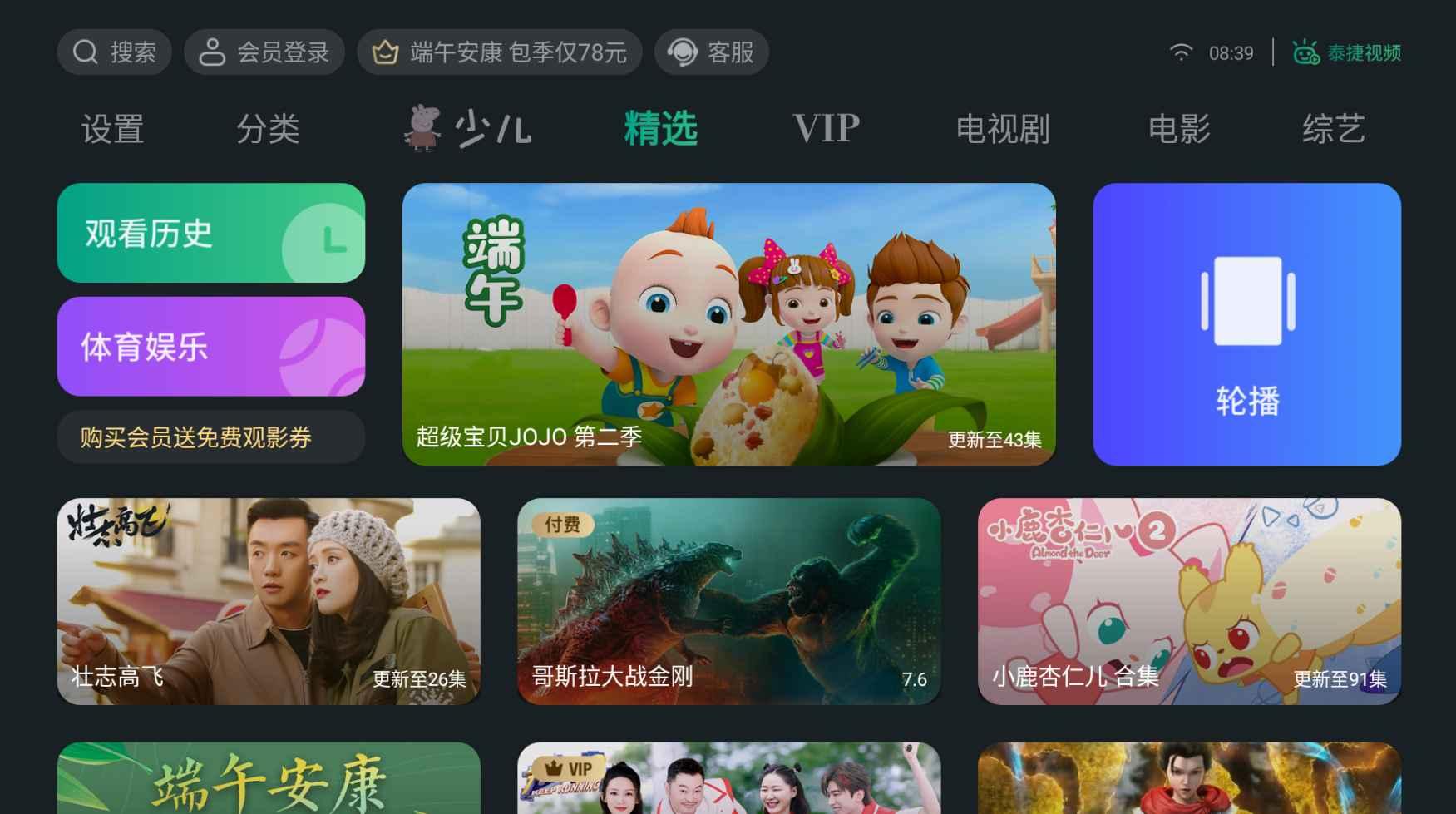 泰捷视频v5.1.0.6最新纯净版,聚合全网影视