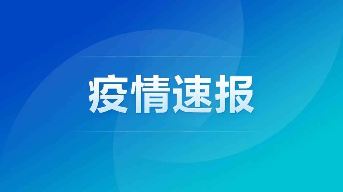 广东省新增本土确诊病例8例,均为广州报告