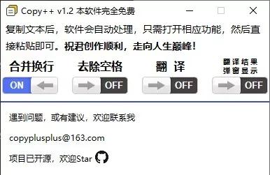 Copy++ v3.1 论文利器