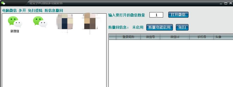 花公子PC微信多功能软件