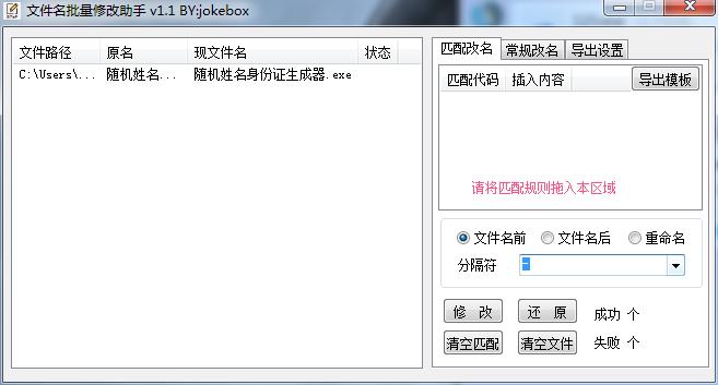文件名批量修改助手-支持匹配代码