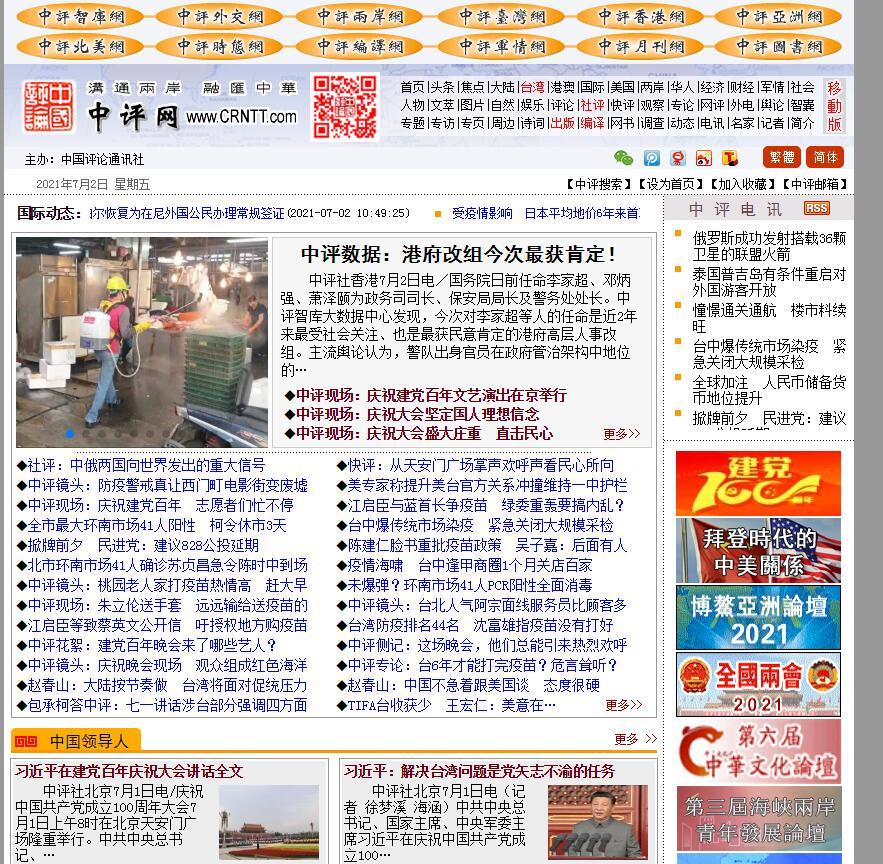 中评网-中国评论新闻网  第2张