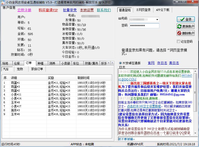 小白全民农场安卓互通版辅助V5.9破解版