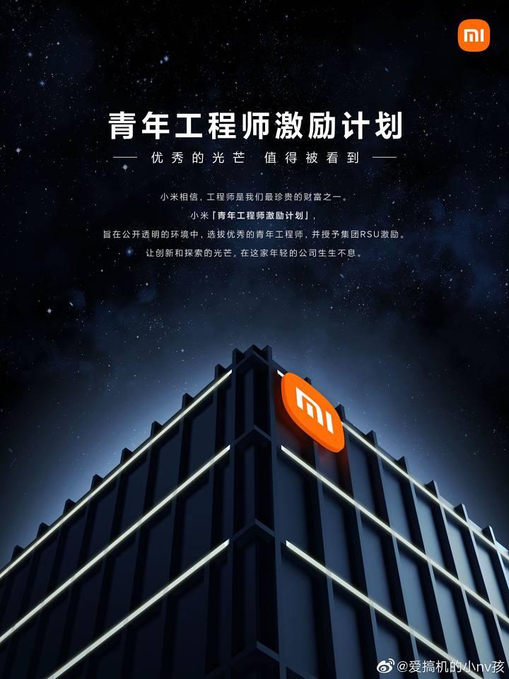 小米向3904名员工,授予约7000万股的股票(约18.34亿港币)
