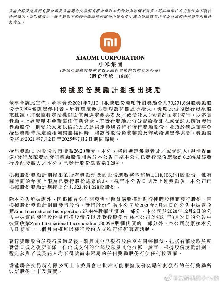 小米向3904名员工,授予约7000万股的股票(约18.34亿港币)  第2张