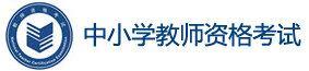NTCE - 中国教育考试网-中小教师资格考试网