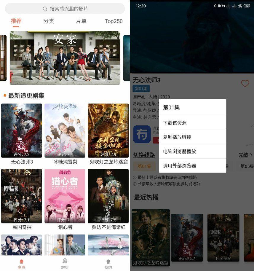 影视猫Plus_v2.2纯净版 VIP影视免费看