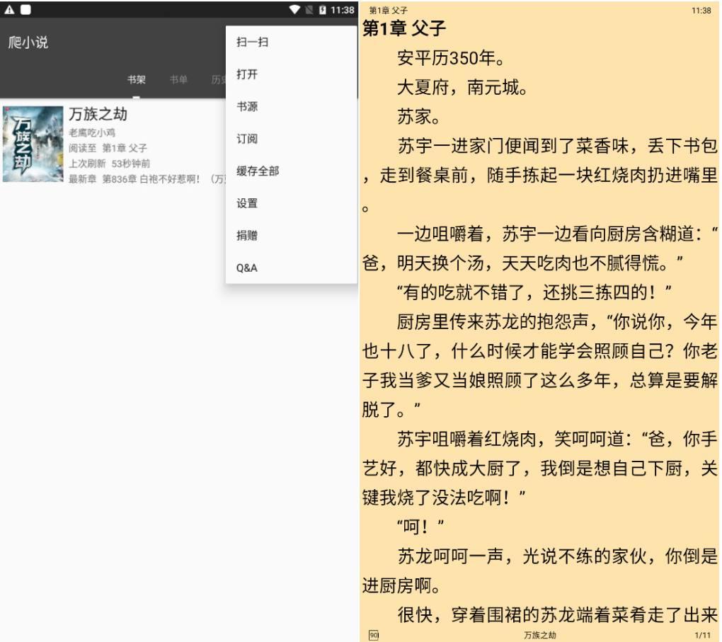 爬小说v3.4.3 极简而免费的看小说神器软件app