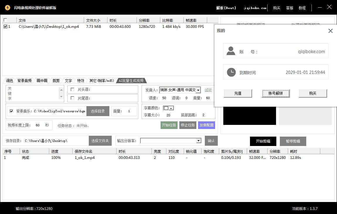 [自媒体必备]闪电象AI视频剪辑V1.3.7破解版