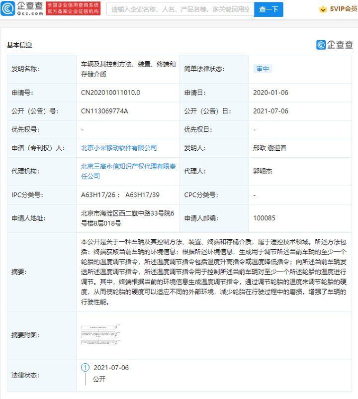 小米在今年的春季发布会前,高调宣布进军汽车行业。  第2张