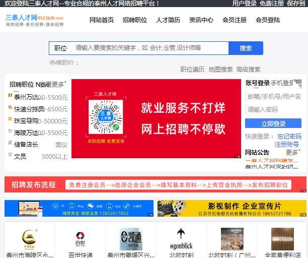 泰州人才网,泰州招聘网,三泰人才网-0523job.com  第2张