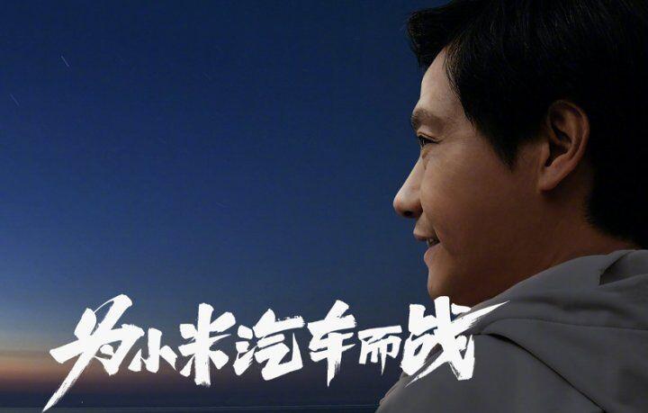 小米在今年的春季发布会前,高调宣布进军汽车行业。
