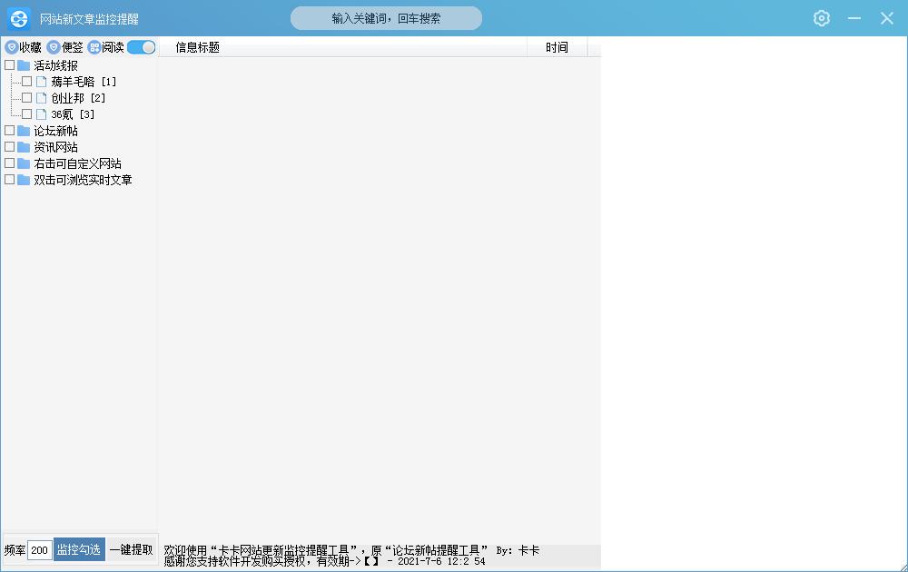 卡卡网站更新提醒工具v2.56破解版
