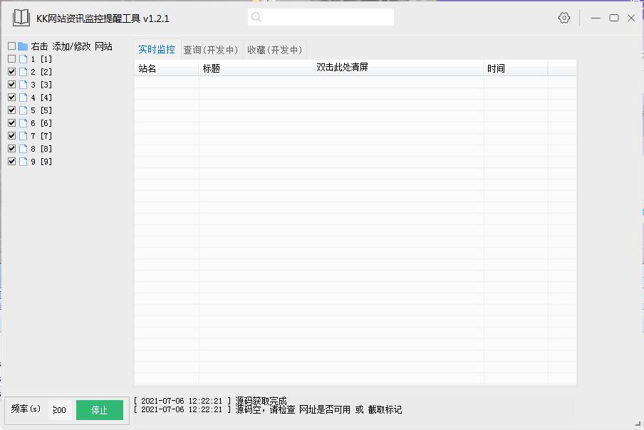 KK网站资讯监控提醒工具V1.2.1破解版