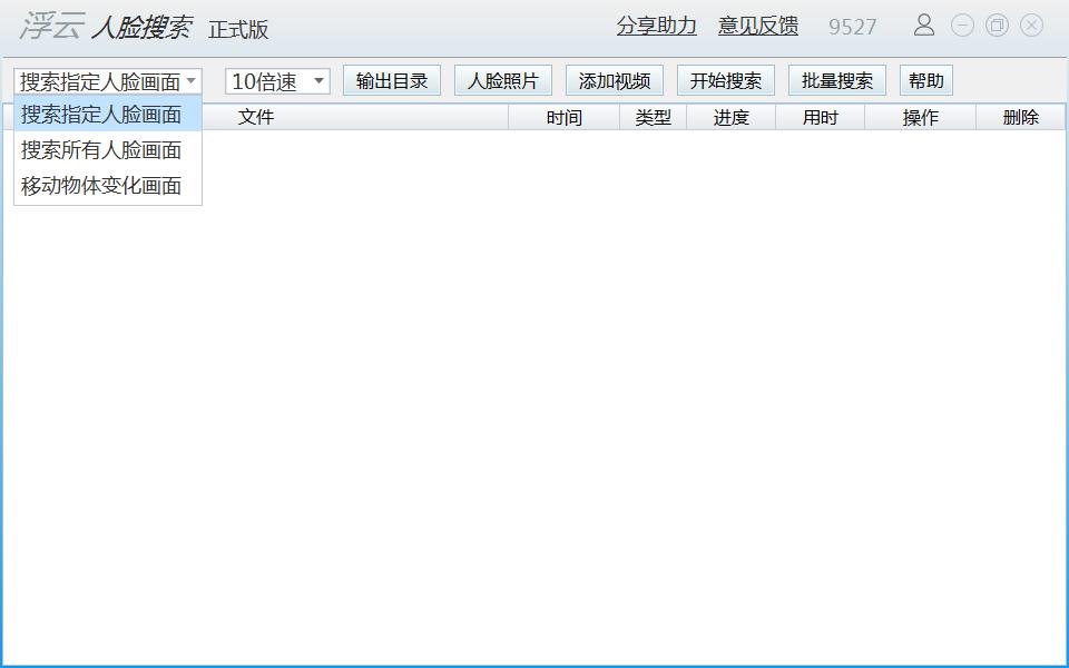 FY人脸搜索1.3.9破解版