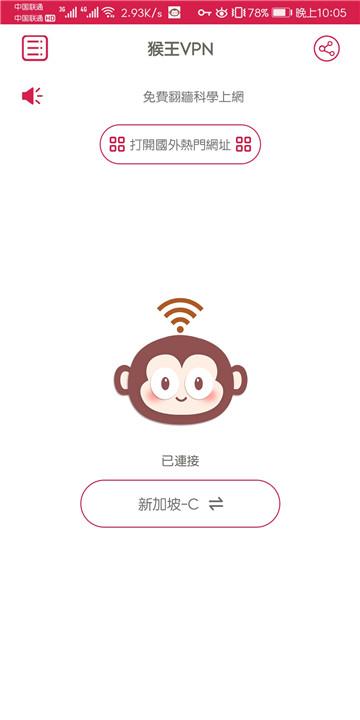 Android猴王免费外网加速器