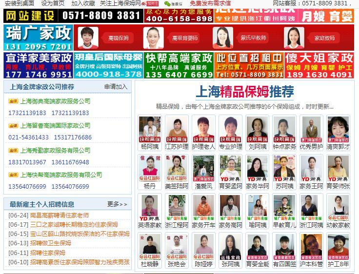 上海保姆网-上海家政保姆市场知名平台!上海找保姆阿姨网  第2张