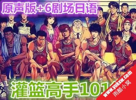 灌篮高手101-原声版+6剧场日语33.02G百度动画片全集高清下载