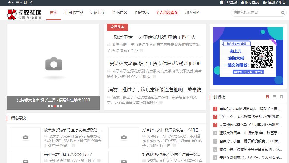 卡农社区官网-卡农论坛app