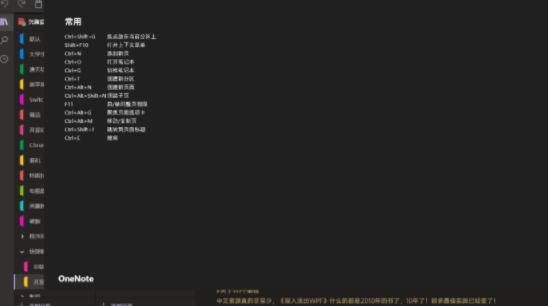 快捷键助手v21.0.1