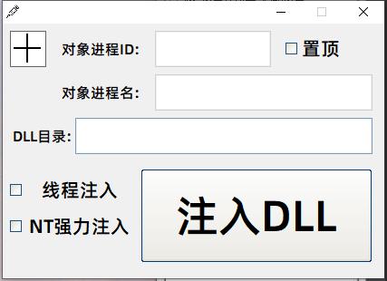 DLL注入器易语言源码