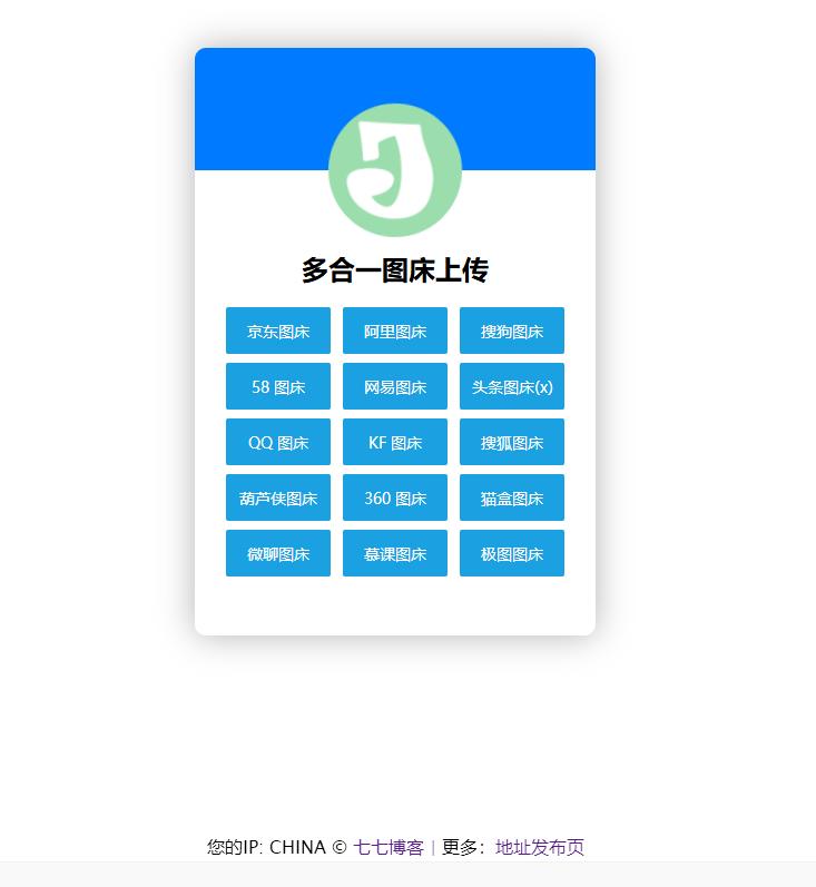 多合一图床源码 – QQ图床/搜狗图床/头条图床
