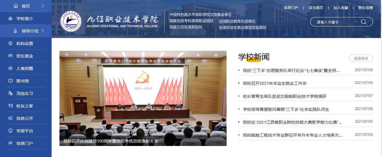 九江职业技术学院-九江职业技术学院官网是多少  第2张