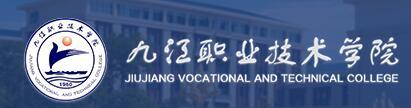九江职业技术学院-九江职业技术学院官网是多少