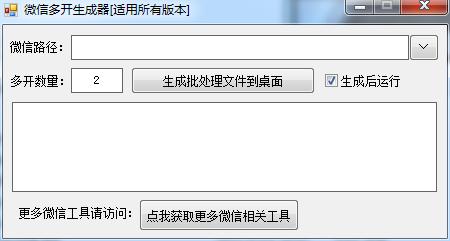 微猫微信电脑客户端多开工具、电脑微信无限开