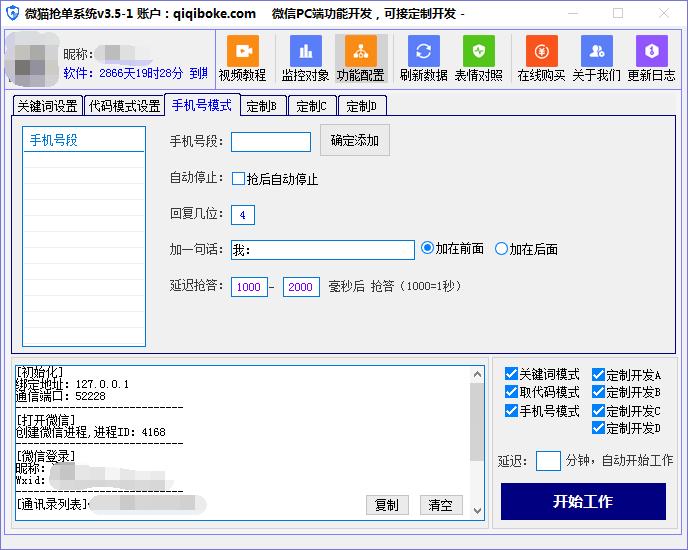 微猫抢单系统3.5破解版