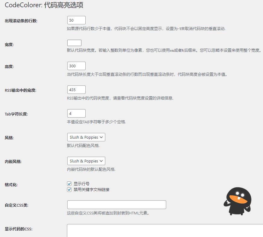 wordpress轻量级的代码高亮插件codecolorer,后台为中文