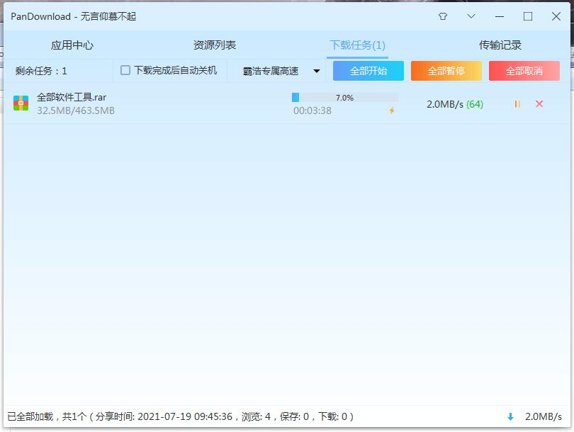 Pandownload1.2_无言仰慕不起版
