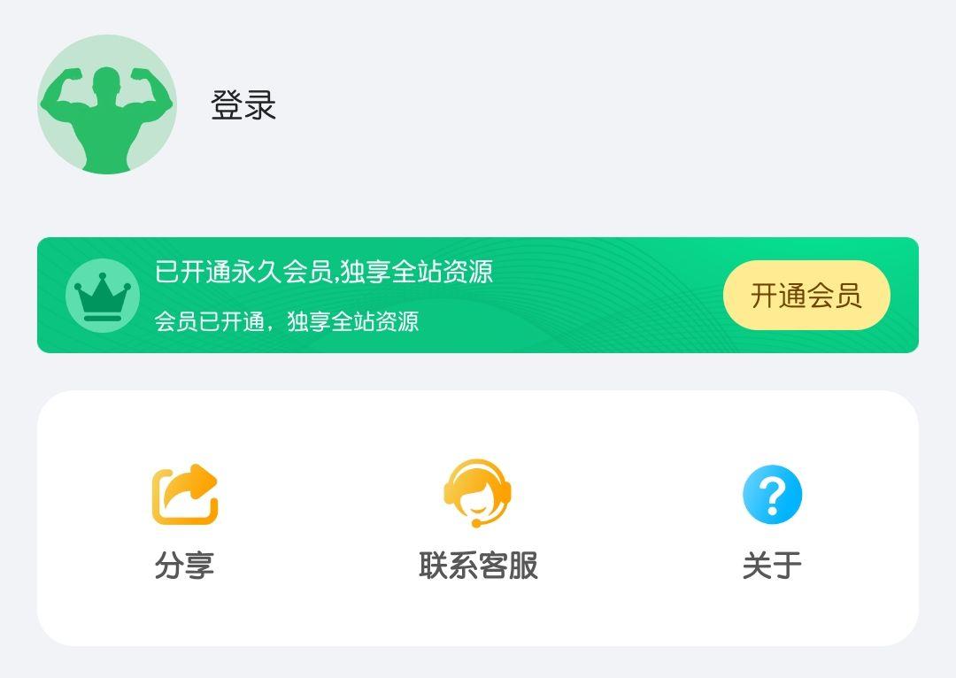绿巨人3.6最新破解版-7.19更新