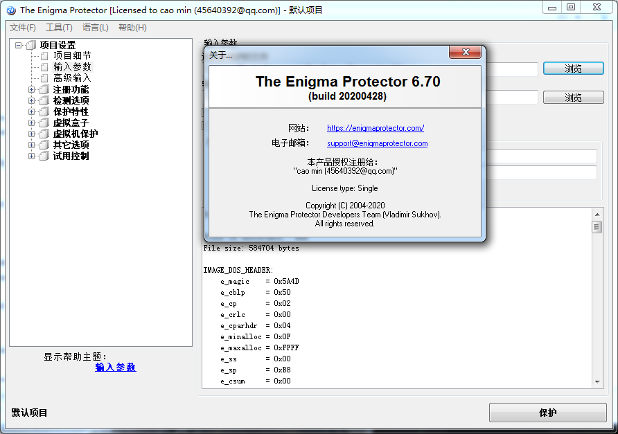 The Enigma Protector v6.70 x32