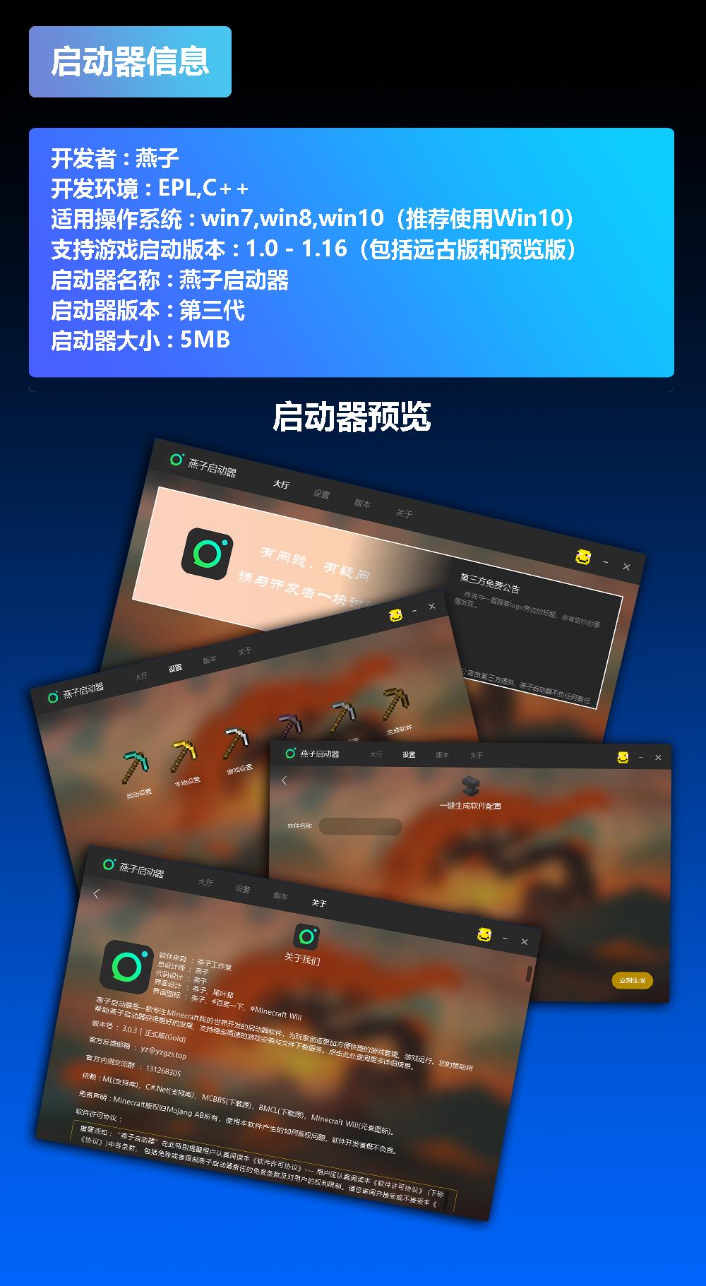 燕子启动器3.0.6正式版 我的世界启动器