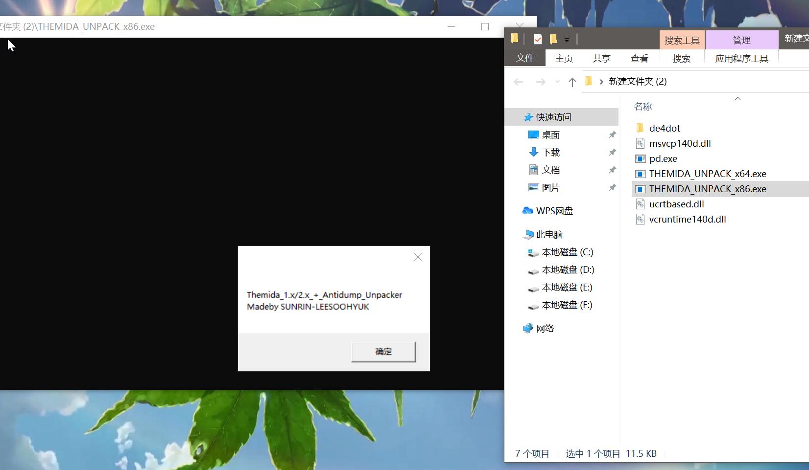 Themida .NET 1.x、2.x、3.x 脱壳工具