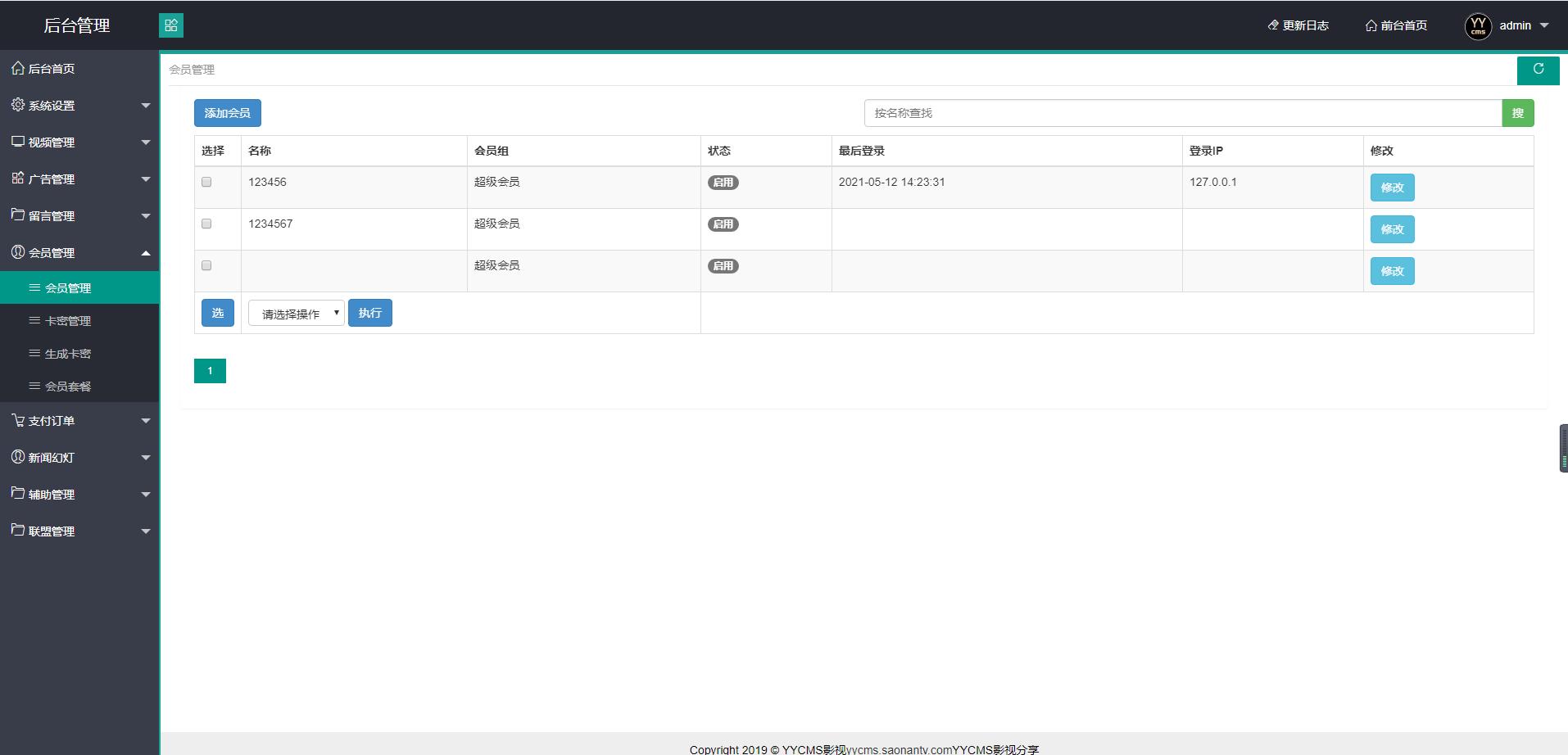 最新版本yycms5.0影视程序:后台自动采集,带会员中心