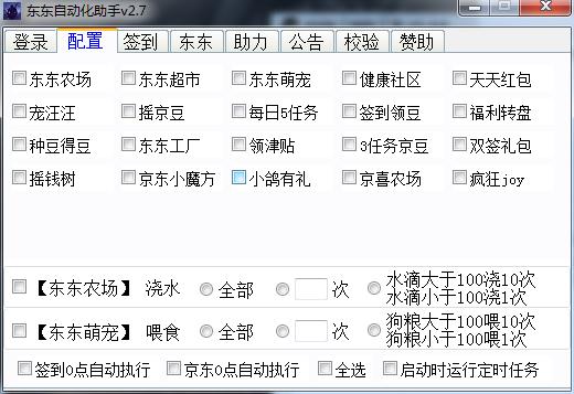 东东自动化助手v2.8去群验证版本