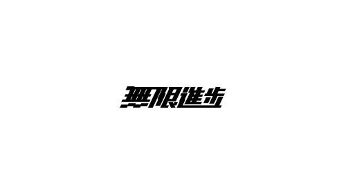 无限进步(白)