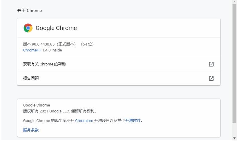 [Windows]Google Chrome v92.0增强版