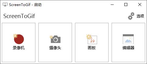 软件推荐[Windows]GIF神器ScreenToGif v2.33.0
